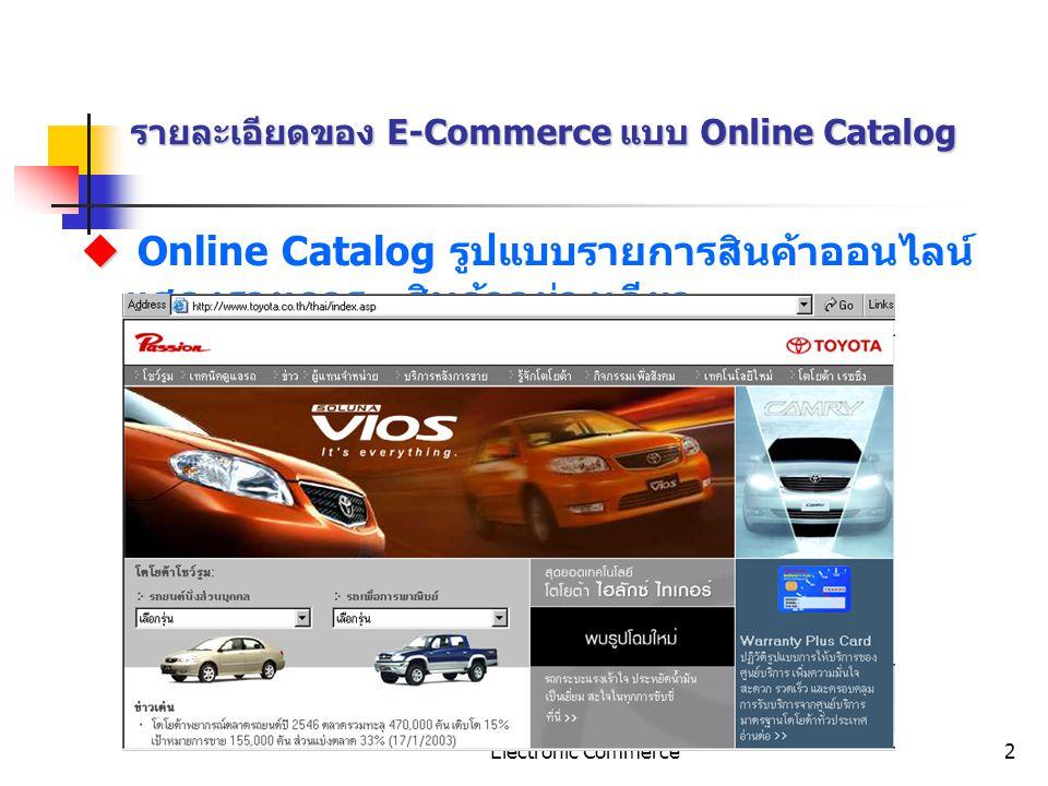 Electronic Commerce3 รายละเอียดของ E-Commerce แบบ E-Tailer   E-Tailer ร้านค้าปลีก เป็นรูปแบบการจำลอง ร้านค้าบนอินเทอร์เน็ต เพื่อเสนอขายสินค้าแบบ ครบวงจร