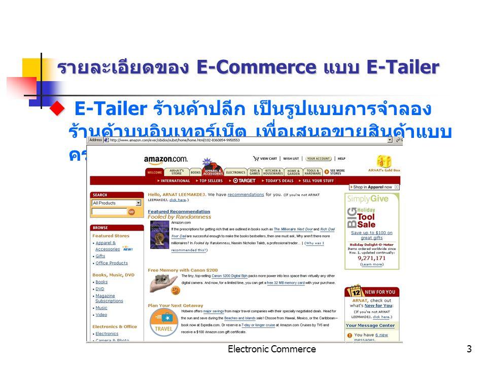 Electronic Commerce3 รายละเอียดของ E-Commerce แบบ E-Tailer   E-Tailer ร้านค้าปลีก เป็นรูปแบบการจำลอง ร้านค้าบนอินเทอร์เน็ต เพื่อเสนอขายสินค้าแบบ ครบ