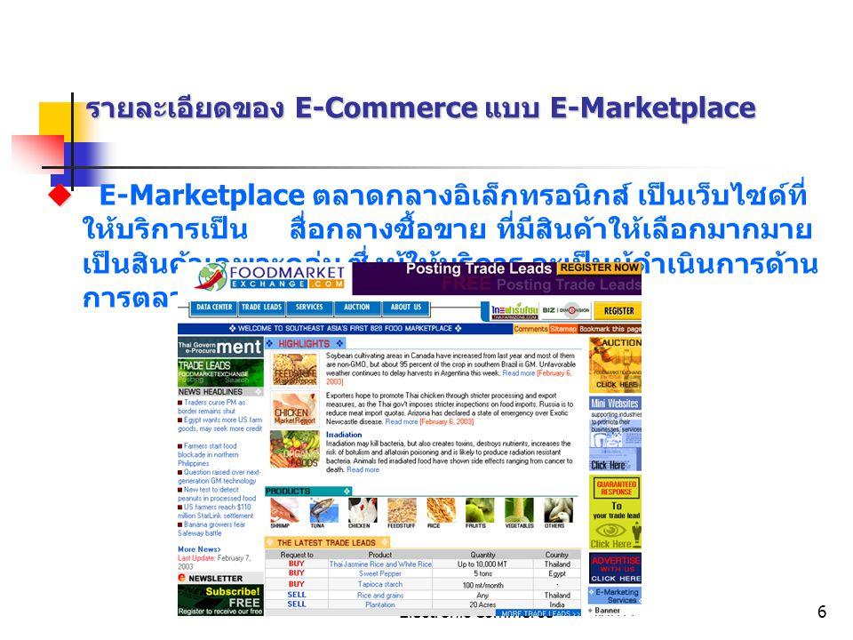Electronic Commerce6 รายละเอียดของ E-Commerce แบบ E-Marketplace   E-Marketplace ตลาดกลางอิเล็กทรอนิกส์ เป็นเว็บไซด์ที่ ให้บริการเป็น สื่อกลางซื้อขาย