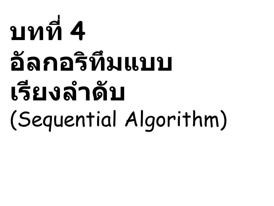 บทที่ 4 อัลกอริทึมแบบ เรียงลำดับ (Sequential Algorithm)