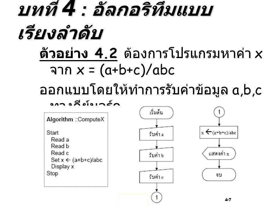 ตัวอย่าง 4.2 ต้องการโปรแกรมหาค่า x จาก x = (a+b+c)/abc ออกแบบโดยให้ทำการรับค่าข้อมูล a,b,c ทางคีย์บอร์ด บทที่ 4 : อัลกอริทึมแบบ เรียงลำดับ