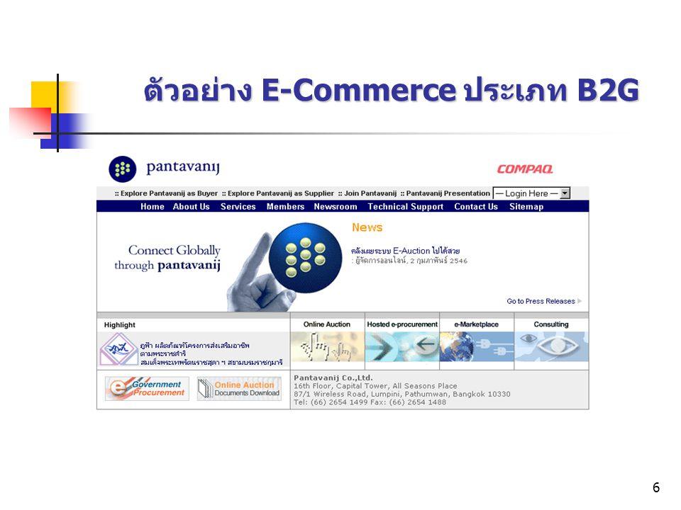 Electronic Commerce7 Government-to-Citizens (G2C) เป็นรูปแบบของหน่วยงานรัฐบาลให้บริการ ประชาชน ให้บริการข้อมูลแก่ประชาชน รับสมัครงานในภาครัฐ ข้อมูลกฎหมาย กฎระเบียบต่างๆทีออกโดย รัฐบาล ใบคำร้องต่างๆที่ต้องยื่นให้กับทางราชการเพื่อ รอบริการ การยื่นเรื่องราวที่ต้องติดต่อกับรัฐ การดำเนินการยื่นแบบแสดงรายการเสียภาษี เสียภาษีออนไลน์ www.rd.go.th