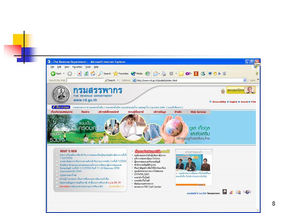 9 Intrabusiness เป็นกิจกรรมที่เกิดขึ้นภายในองค์กร (Internal) ใช้ปฎิบัติบนเครือข่าย อินเทอร์เน็ต เพื่อแลกเปลี่ยนสินค้า บริการ หรือ สารสนเทศ ระหว่างองค์กร และตัวแทน (Dealer) หรือเป็นรูปแบบ องค์กรให้บริการฝึกอบรมผ่านเครือข่ายไป ยังพนักงาน (employee) โดยเรียกว่า Business to employees (B2E)
