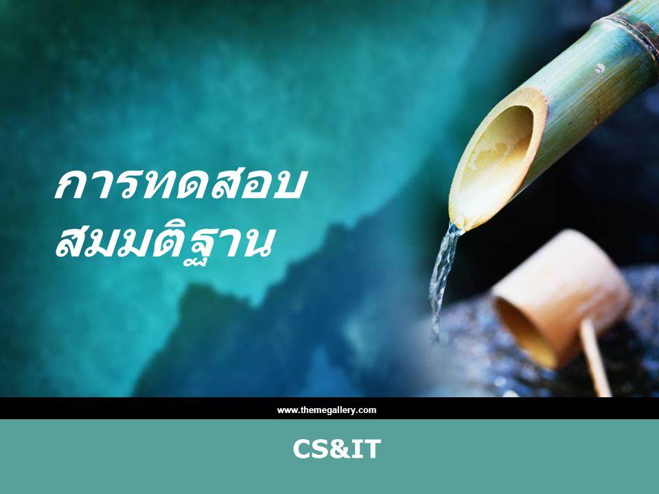 CS&IT การทดสอบ สมมติฐาน www.themegallery.com