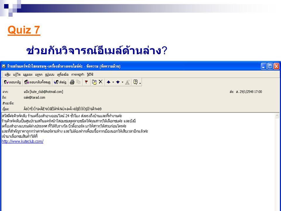 Quiz 7 ช่วยกันวิจารณ์อีเมล์ด้านล่าง