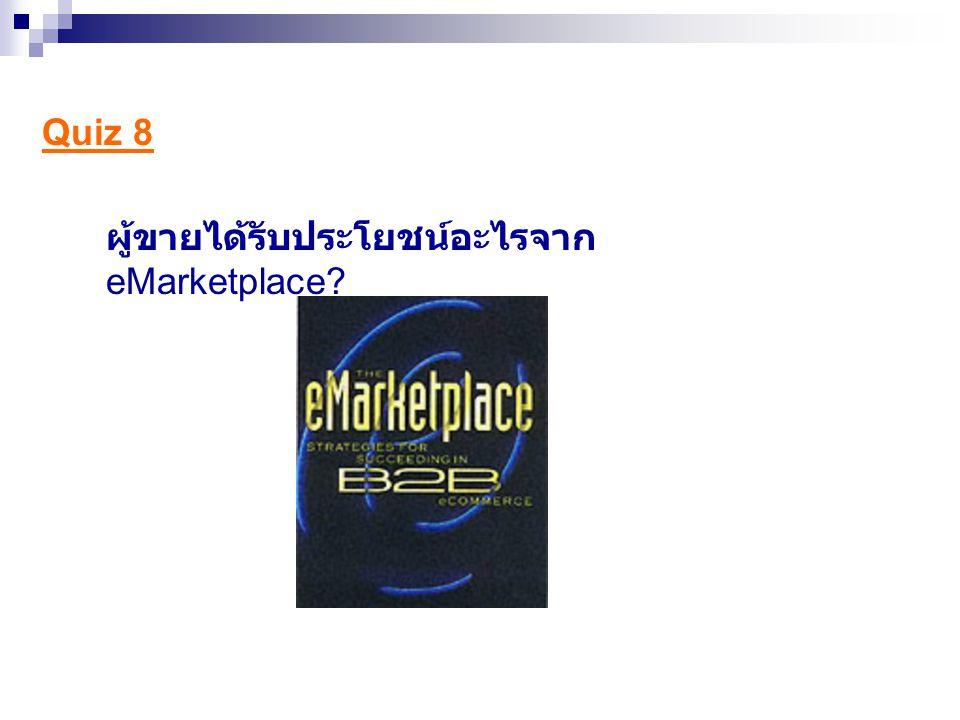 Quiz 8 ผู้ขายได้รับประโยชน์อะไรจาก eMarketplace