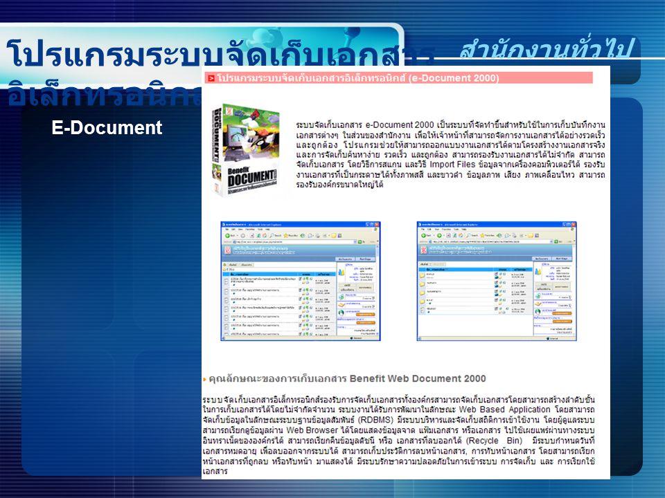 โปรแกรมระบบจัดเก็บเอกสาร อิเล็กทรอนิกส์ สำนักงานทั่วไป E-Document