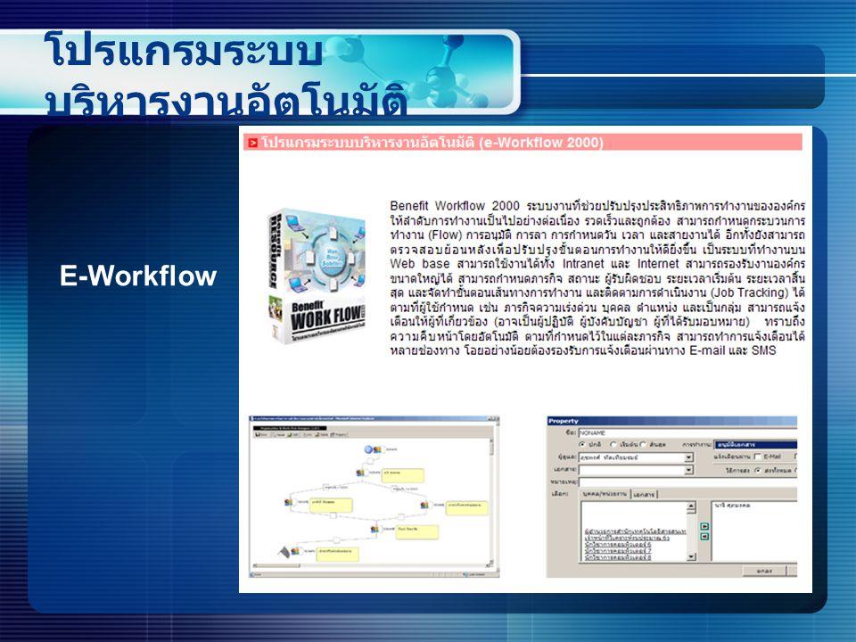 โปรแกรมระบบงานสารบรรณ อิเล็กทรอนิกส์ E-Document Flow