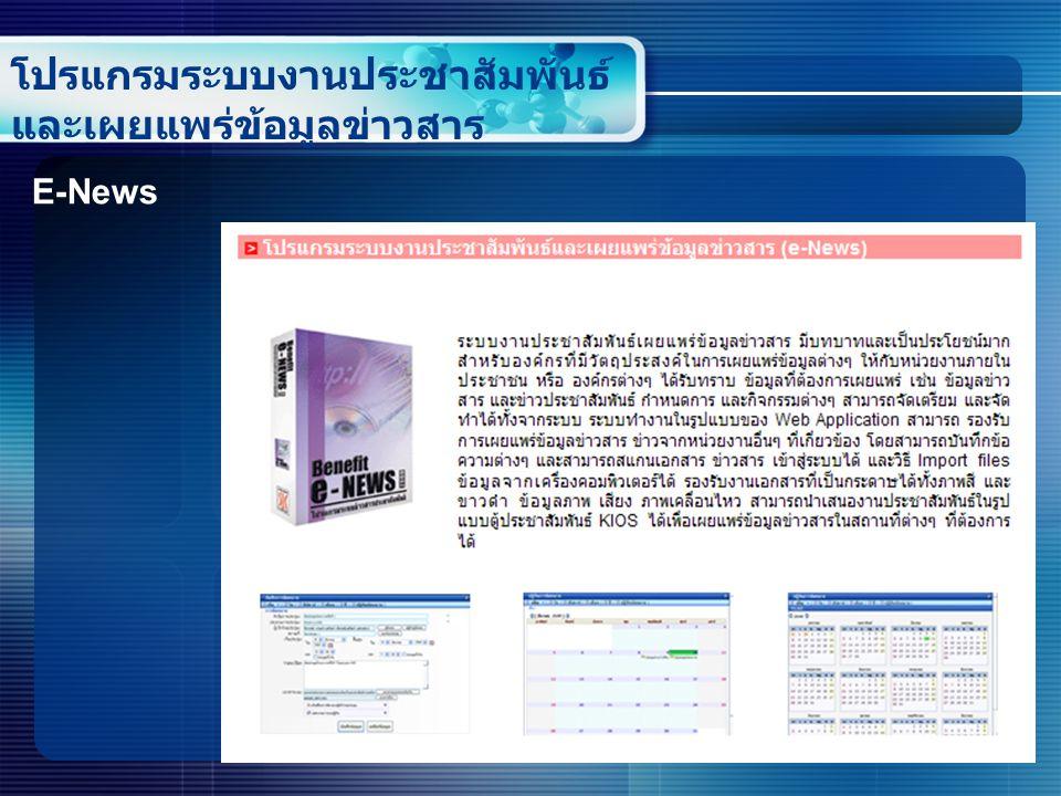 โปรแกรมระบบงานประชาสัมพันธ์ และเผยแพร่ข้อมูลข่าวสาร E-News