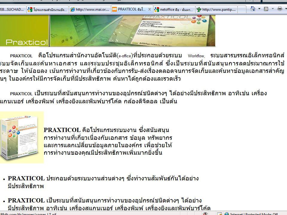 PRAXTICOL โปรแกรมระบบ สำนักงานอัตโนมัติ
