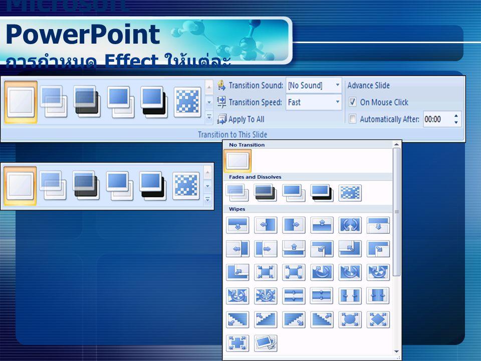 Microsoft PowerPoint การกำหนด Effect ให้แต่ละ สไลด์