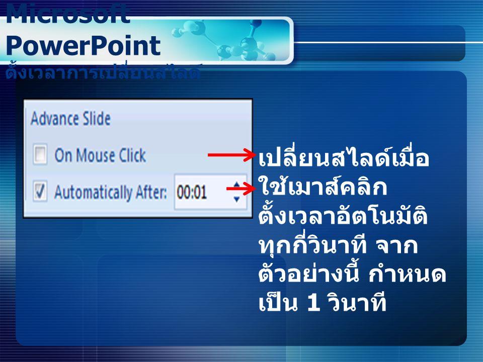 Microsoft PowerPoint ตั้งเวลาการเปลี่ยนสไลด์ เปลี่ยนสไลด์เมื่อ ใช้เมาส์คลิก ตั้งเวลาอัตโนมัติ ทุกกี่วินาที จาก ตัวอย่างนี้ กำหนด เป็น 1 วินาที
