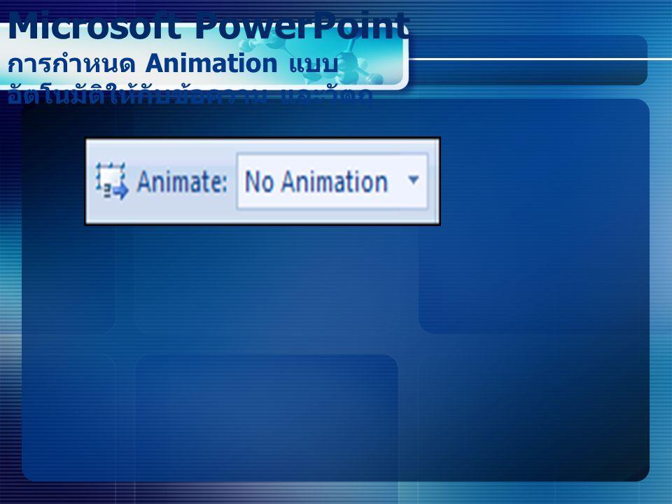 Microsoft PowerPoint การกำหนด Animation แบบ อัตโนมัติให้กับข้อความ และวัตถุ