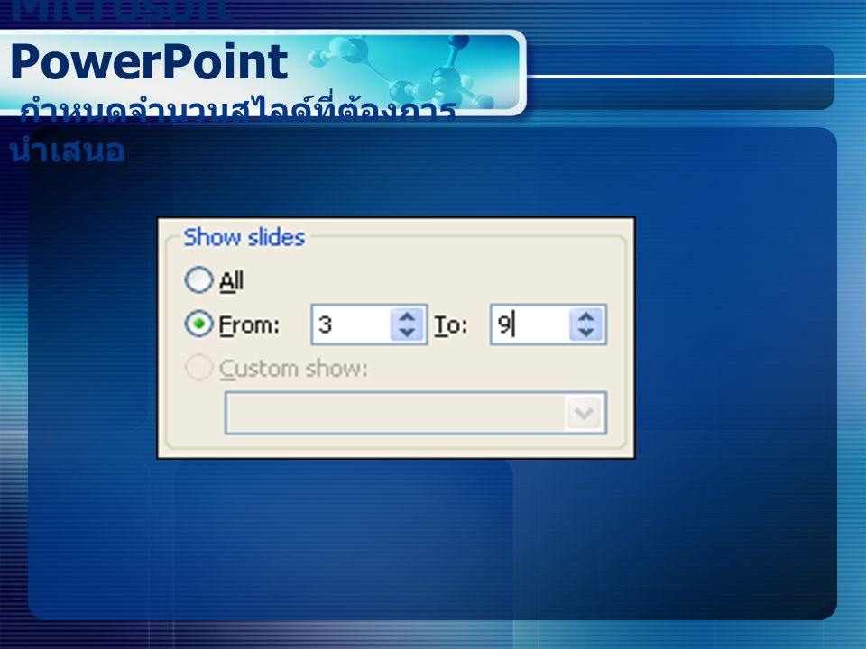 Microsoft PowerPoint กำหนดจำนวนสไลด์ที่ต้องการ นำเสนอ