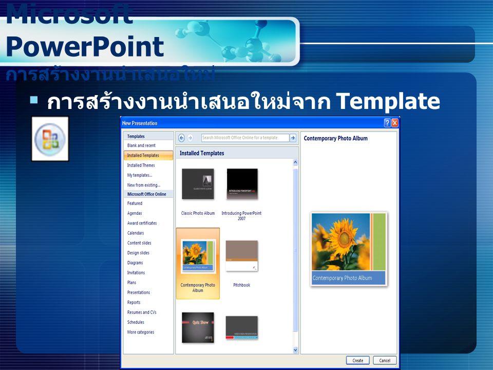 Microsoft PowerPoint การสร้างงานนำเสนอใหม่  การสร้างงานนำเสนอใหม่จาก Template