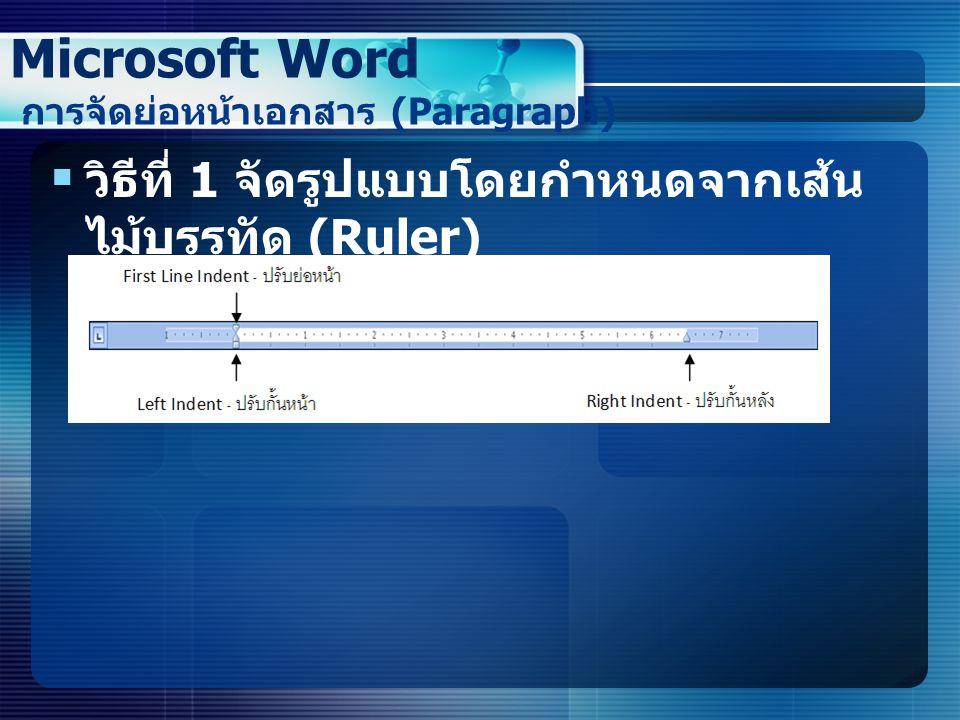  วิธีที่ 1 จัดรูปแบบโดยกำหนดจากเส้น ไม้บรรทัด (Ruler) Microsoft Word การจัดย่อหน้าเอกสาร (Paragraph)