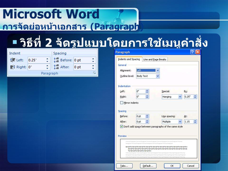  วิธีที่ 2 จัดรูปแบบโดยการใช้เมนูคำสั่ง Microsoft Word การจัดย่อหน้าเอกสาร (Paragraph)
