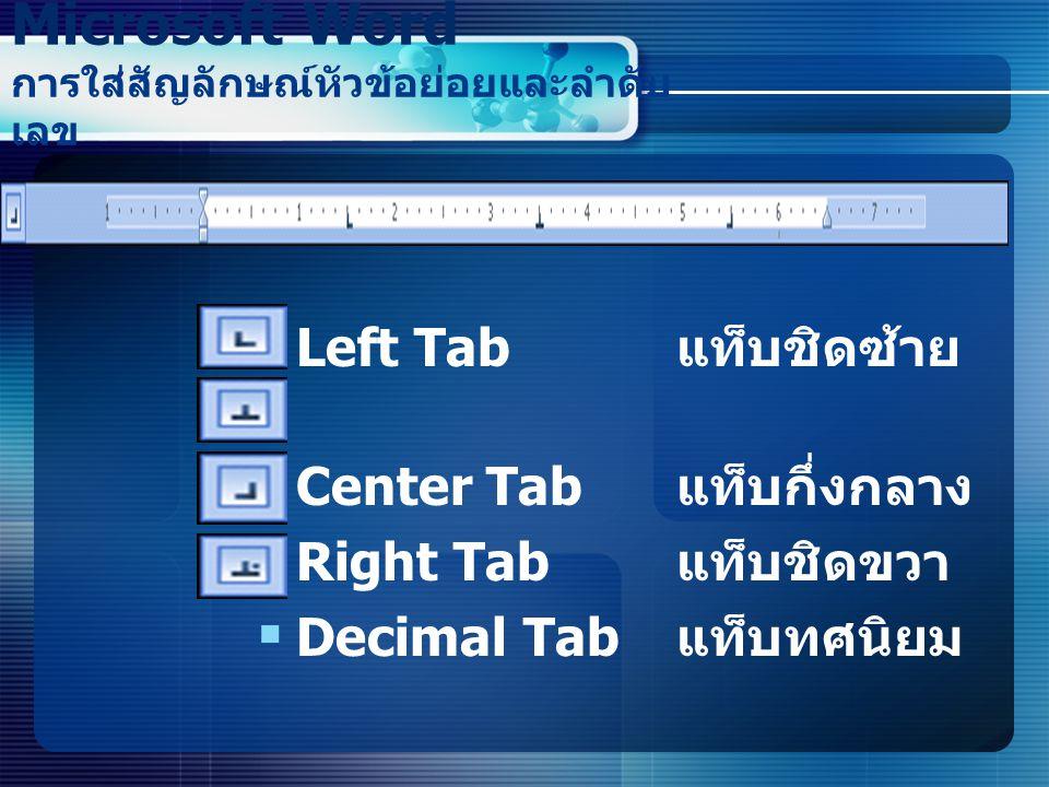  Left Tab แท็บชิดซ้าย  Center Tab แท็บกึ่งกลาง  Right Tab แท็บชิดขวา  Decimal Tab แท็บทศนิยม Microsoft Word การใส่สัญลักษณ์หัวข้อย่อยและลำดับ เลข
