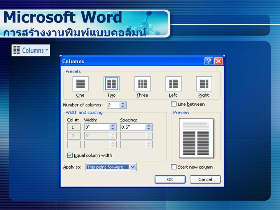 Microsoft Word การสร้างงานพิมพ์แบบคอลัมน์