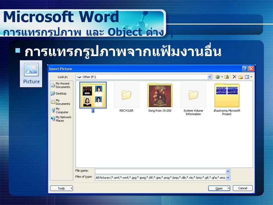  การแทรกรูปภาพจากแฟ้มงานอื่น Microsoft Word การแทรกรูปภาพ และ Object ต่าง ๆ