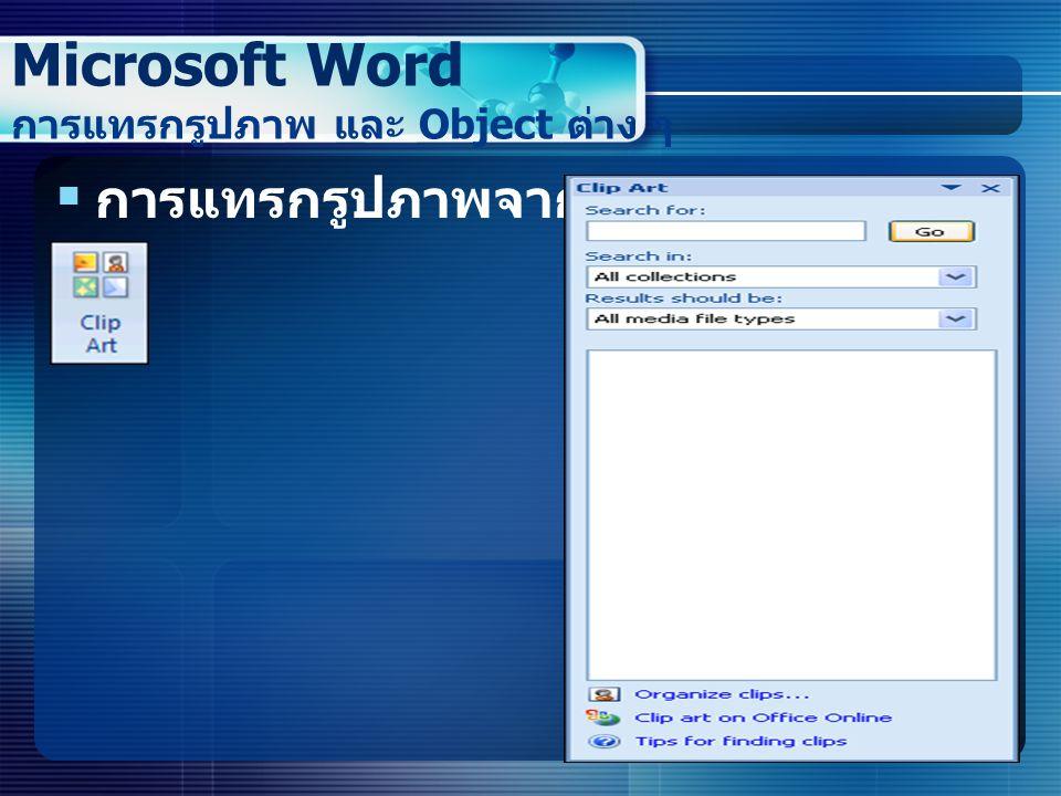  การแทรกรูปภาพจาก ClipArt Microsoft Word การแทรกรูปภาพ และ Object ต่าง ๆ