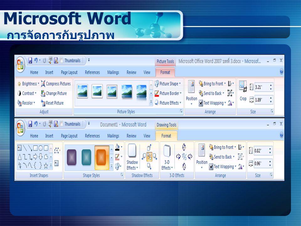 Microsoft Word การจัดการกับรูปภาพ