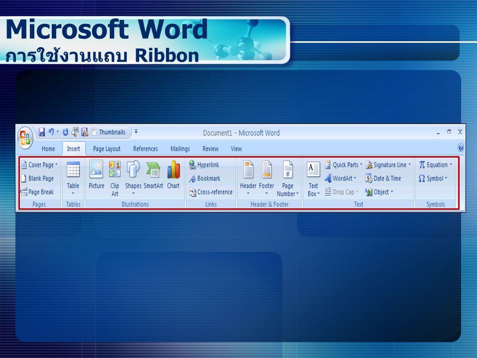 Microsoft Word การใช้งานแถบ Ribbon