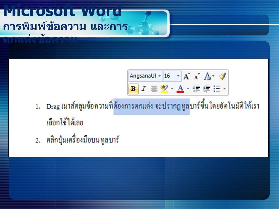Microsoft Word การพิมพ์ข้อความ และการ ตกแต่งข้อความ