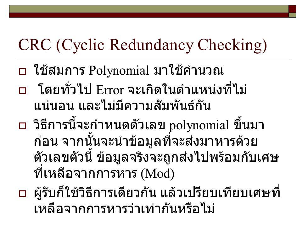 CRC (Cyclic Redundancy Checking)  ใช้สมการ Polynomial มาใช้คำนวณ  โดยทั่วไป Error จะเกิดในตำแหน่งที่ไม่ แน่นอน และไม่มีความสัมพันธ์กัน  วิธีการนี้จ
