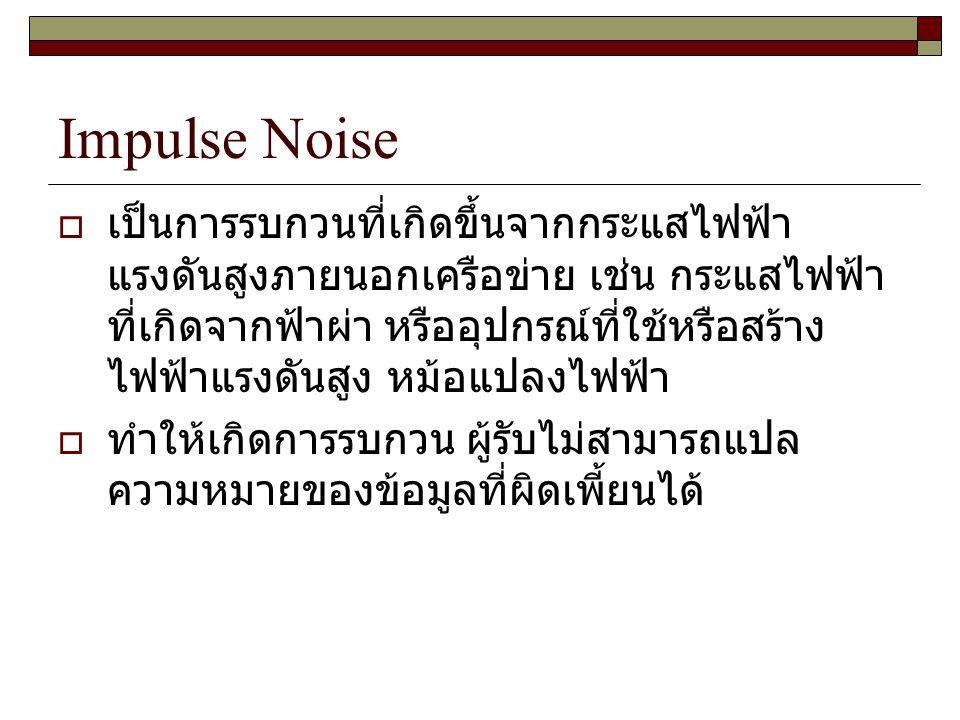 Gaussian Noise or White Noise  เป็นสัญญาณรบกวนที่เกิดขึ้นจากการ เปลี่ยนแปลงคุณสมบัติของตัวนำเนื่องจาก ความร้อนที่เพิ่มขึ้นในระหว่างการใช้งาน หรือ เรียกอีกอย่างว่า Thermal Noise  เมื่อความร้อนสะสมจนถึงระดับที่สูงพอ ก็จะ เปลี่ยนเป็นสัญญาณรบกวน ซึ่งจะรุนแรงตาม ระดับอุณหภูมิ  เป็นปัญหาของสายสื่อสารเอง แก้ไขไม่ได้ แต่ หลีกเลี่ยงได้ โดยการทำให้สายสื่อสารนั้นมี อุณหภูมิต่ำ หรือปกติตลอดเวลา