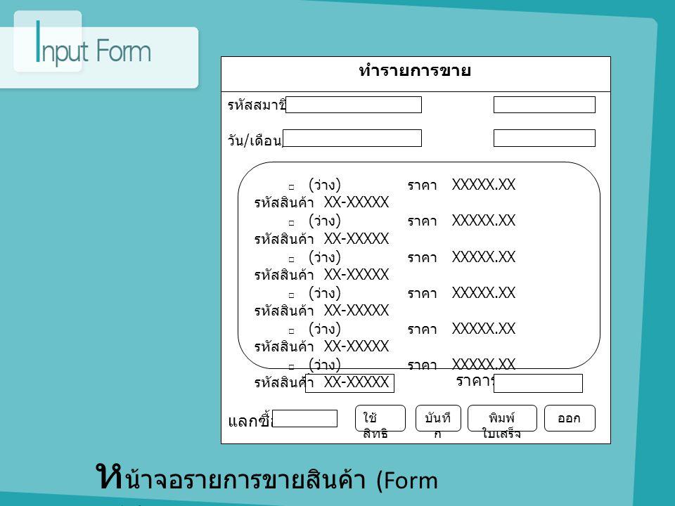 ห น้าจอรายการขายสินค้า (Form Sale) รหัสสมาชิก * คะแนนสะสม วัน / เดือน / ปี สิทธิที่ได้ จำนวน ราคารวม แลกซื้อ บันทึ ก ทำรายการขาย พิมพ์ ใบเสร็จ □ ( ว่า