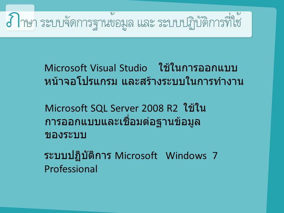 Microsoft Visual Studio ใช้ในการออกแบบ หน้าจอโปรแกรม และสร้างระบบในการทำงาน Microsoft SQL Server 2008 R2 ใช้ใน การออกแบบและเชื่อมต่อฐานข้อมูล ของระบบ
