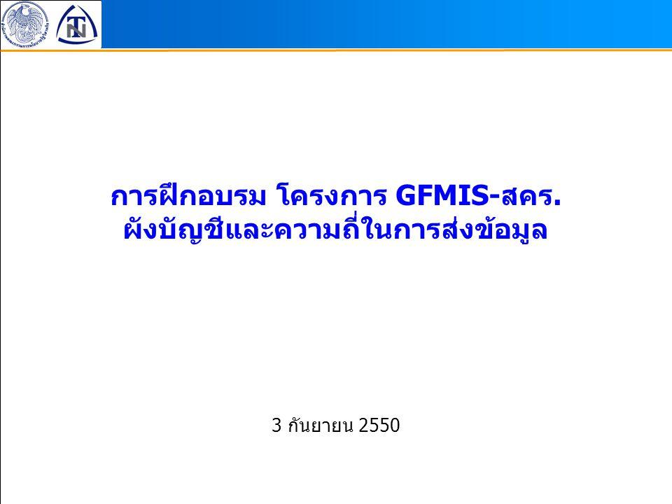 การฝึกอบรม โครงการ GFMIS-สคร. ผังบัญชีและความถี่ในการส่งข้อมูล 3 กันยายน 2550