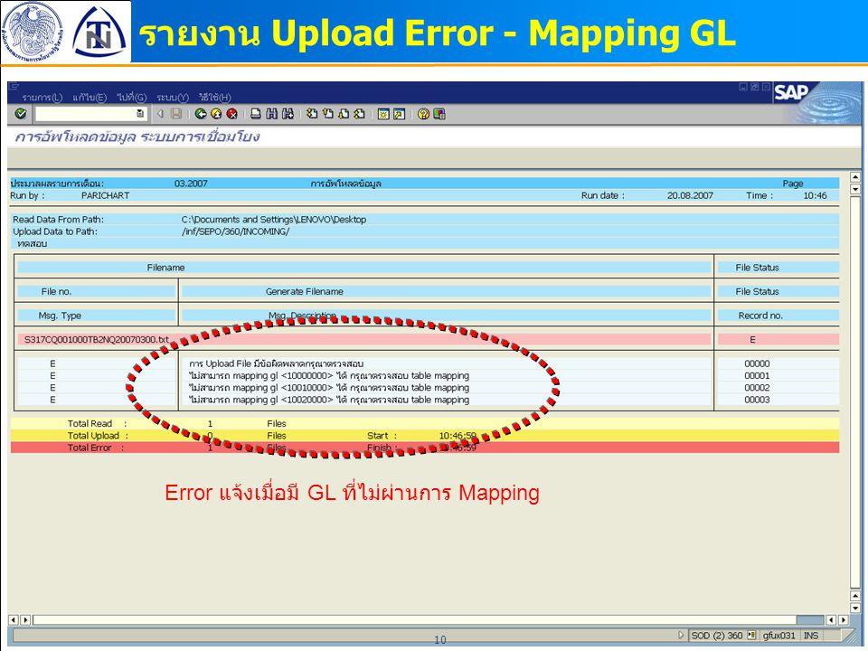 รายงาน Upload Error - Mapping GL Error แจ้งเมื่อมี GL ที่ไม่ผ่านการ Mapping 10