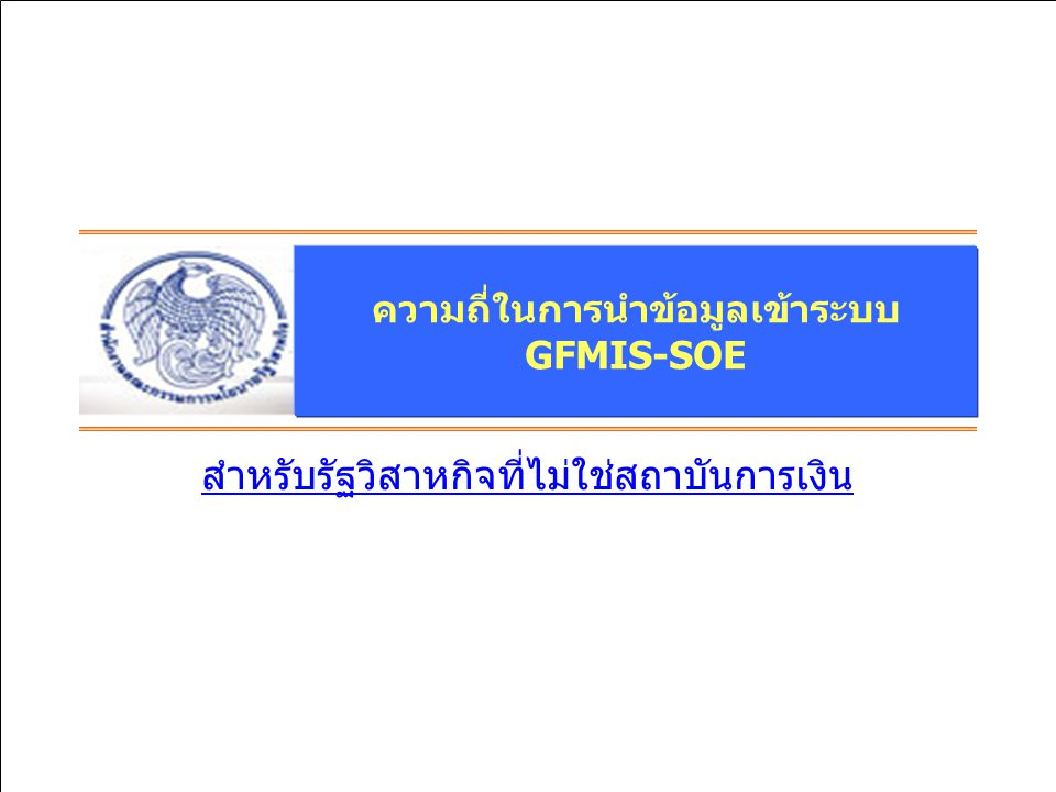 ความถี่ในการนำข้อมูลเข้าระบบ GFMIS-SOE สำหรับรัฐวิสาหกิจที่ไม่ใช่สถาบันการเงิน