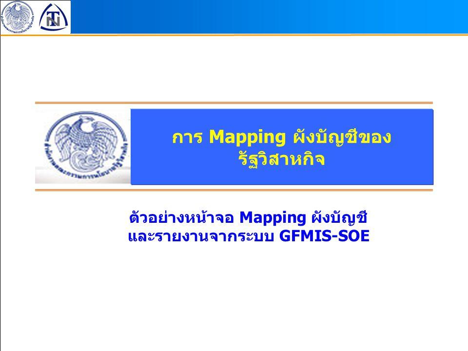 ตัวอย่างหน้าจอ Mapping ผังบัญชี และรายงานจากระบบ GFMIS-SOE การ Mapping ผังบัญชีของ รัฐวิสาหกิจ