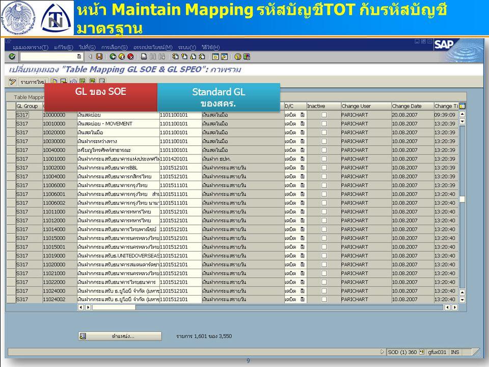 หน้า Maintain Mapping รหัสบัญชีTOT กับรหัสบัญชี มาตรฐาน GL ของ SOE Standard GL ของสคร. Standard GL ของสคร. 9