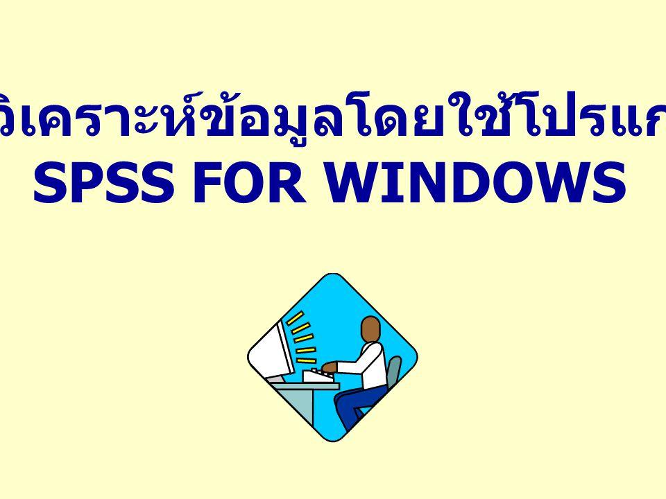 การวิเคราะห์ข้อมูลโดยใช้โปรแกรม SPSS FOR WINDOWS