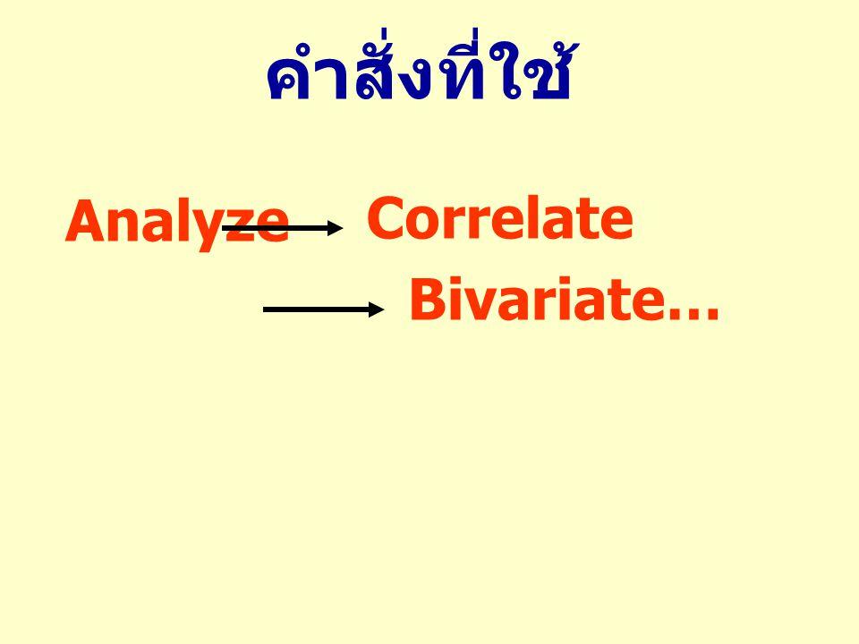 Analyze Correlate คำสั่งที่ใช้ Bivariate…