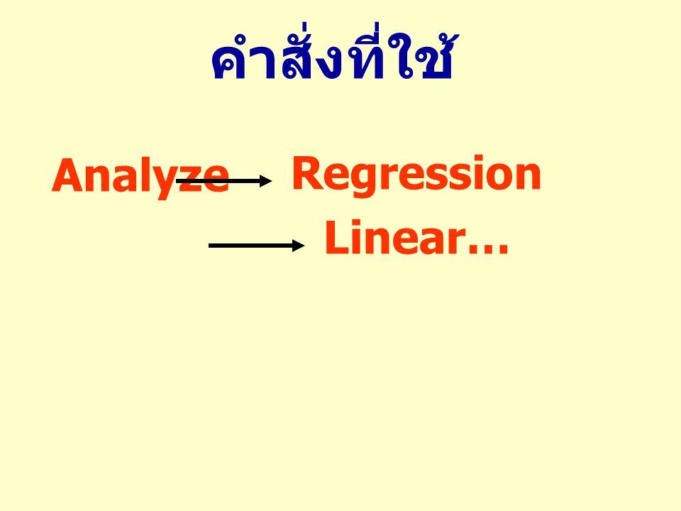 Analyze Regression คำสั่งที่ใช้ Linear…