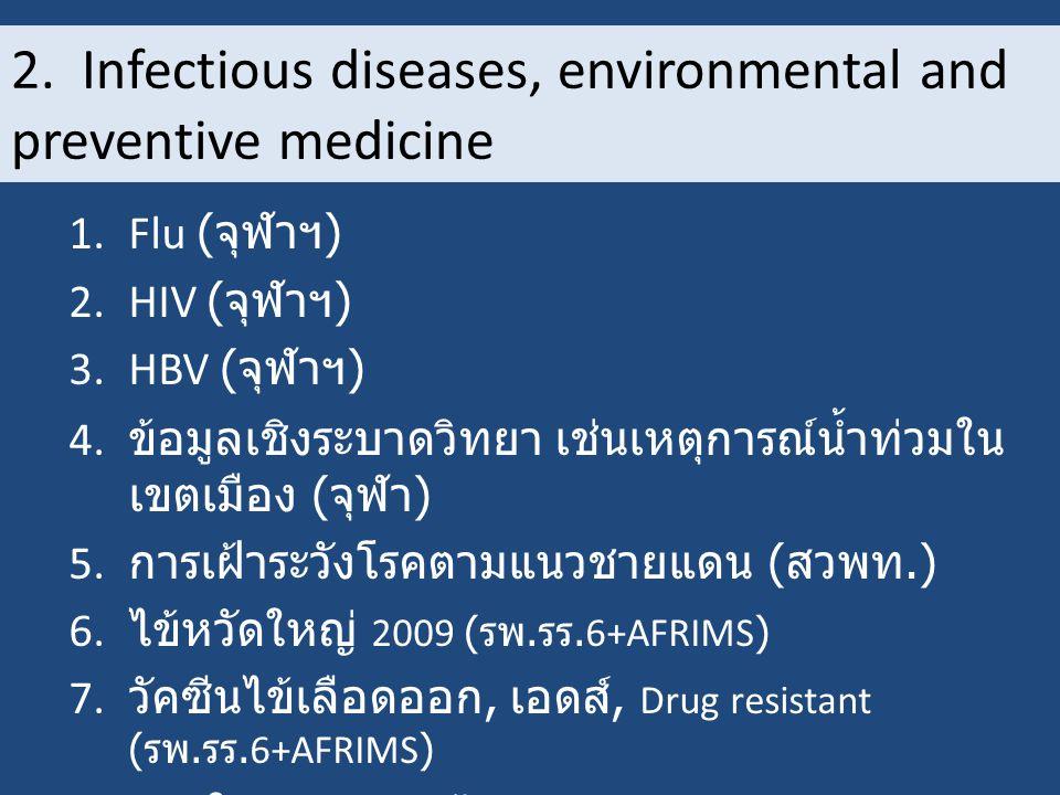 2. Infectious diseases, environmental and preventive medicine 1.Flu ( จุฬาฯ ) 2.HIV ( จุฬาฯ ) 3.HBV ( จุฬาฯ ) 4. ข้อมูลเชิงระบาดวิทยา เช่นเหตุการณ์น้ำ