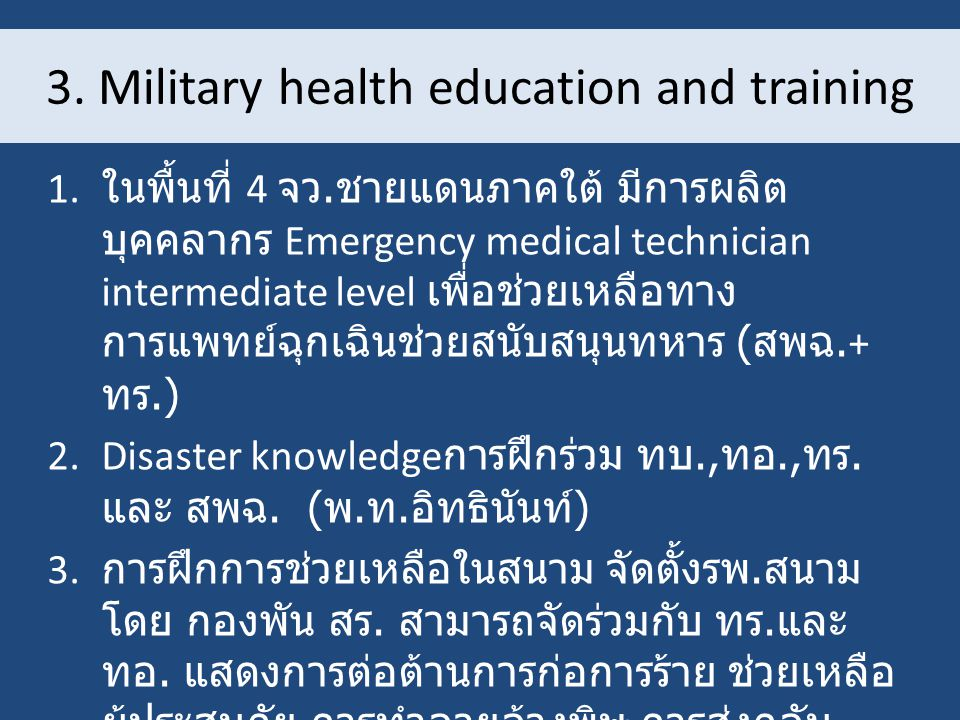 3.Military health education and training ( ต่อ ) 4.