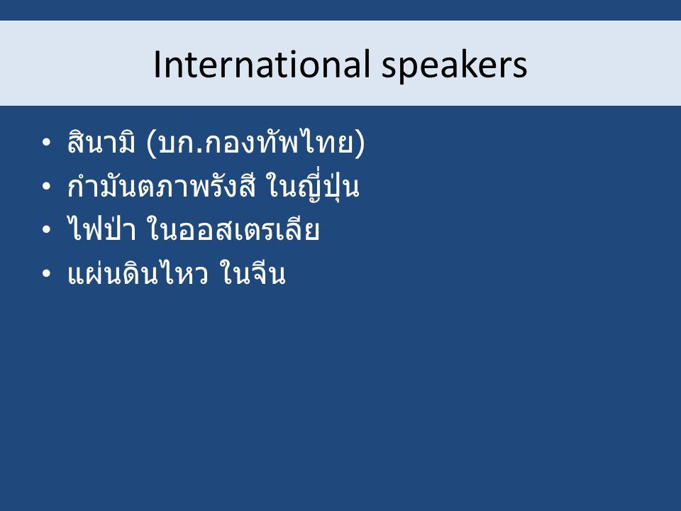 International speakers สินามิ ( บก. กองทัพไทย ) กำมันตภาพรังสี ในญี่ปุ่น ไฟป่า ในออสเตรเลีย แผ่นดินไหว ในจีน