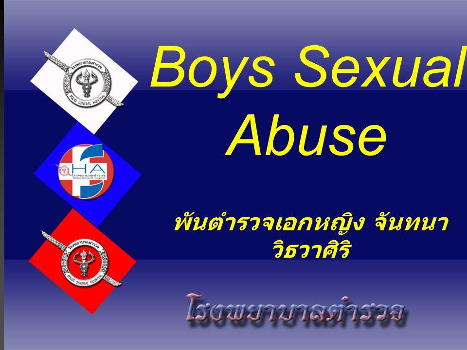 Boys Sexual Abuse พันตำรวจเอกหญิง จันทนา วิธวาศิริ