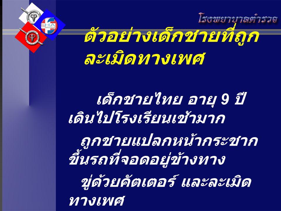 ตัวอย่างเด็กชายที่ถูก ละเมิดทางเพศ เด็กชายไทย อายุ 9 ปี เดินไปโรงเรียนเช้ามาก ถูกชายแปลกหน้ากระชาก ขึ้นรถที่จอดอยู่ข้างทาง ขู่ด้วยคัตเตอร์ และละเมิด ท