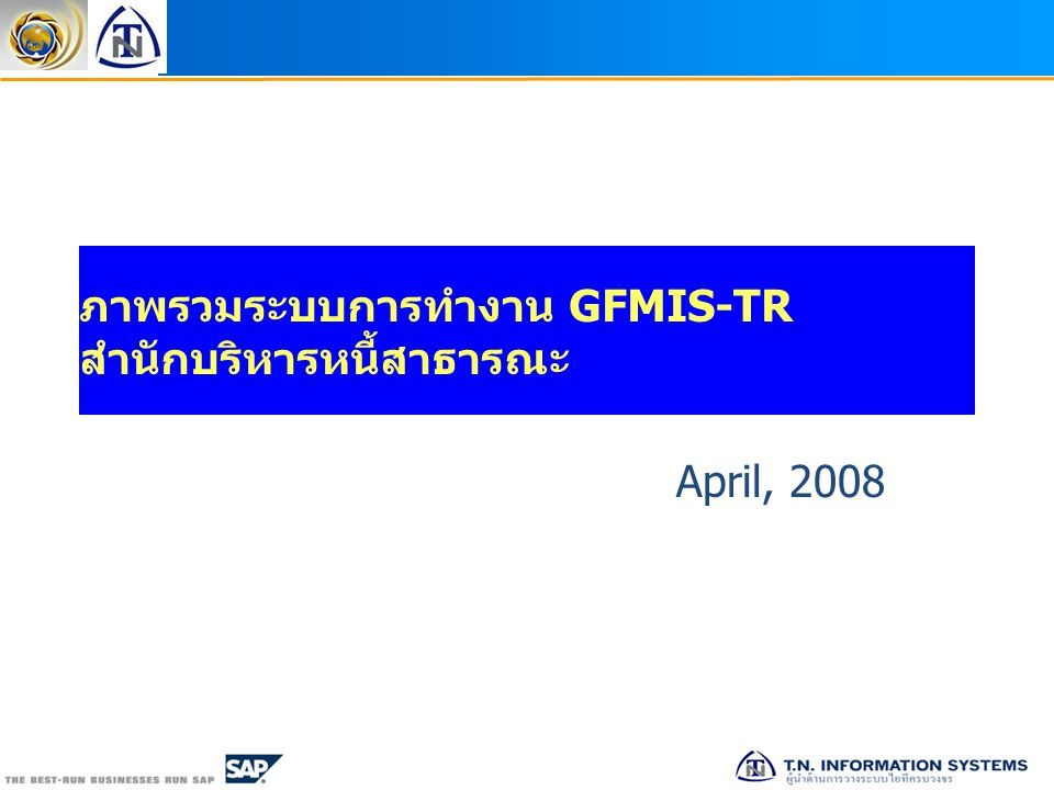 Overview Structure โครงสร้างระบบโดยรวม Government Agency GFMIS GF-TR Agency SOE Direct Loan Guaranteed Non-Guaranteed GFMIS GFMIS- SOE