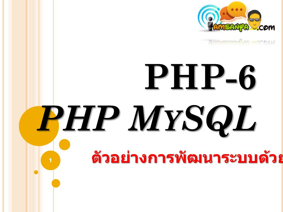 ตาราง R EGISTER คำสั่ง SQL 12 CREATE TABLE `register` ( `StuID` VARCHAR( 8 ) NOT NULL, `SubjectID` VARCHAR( 6 ) NOT NULL, `Semester` VARCHAR( 10 ) NOT NULL, PRIMARY KEY ( `StuID`, `SubjectID`, `Semester` ) ) ENGINE = MYISAM ; CREATE TABLE `register` ( `StuID` VARCHAR( 8 ) NOT NULL, `SubjectID` VARCHAR( 6 ) NOT NULL, `Semester` VARCHAR( 10 ) NOT NULL, PRIMARY KEY ( `StuID`, `SubjectID`, `Semester` ) ) ENGINE = MYISAM ;