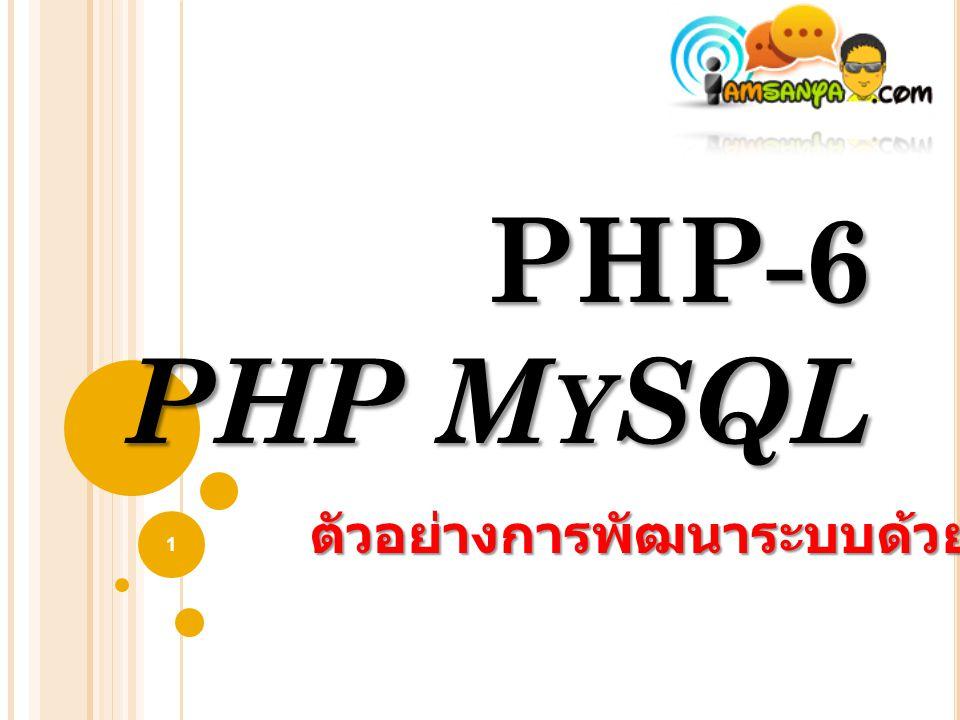 PHP-6 PHP M Y SQL 1 ตัวอย่างการพัฒนาระบบด้วย MySQL