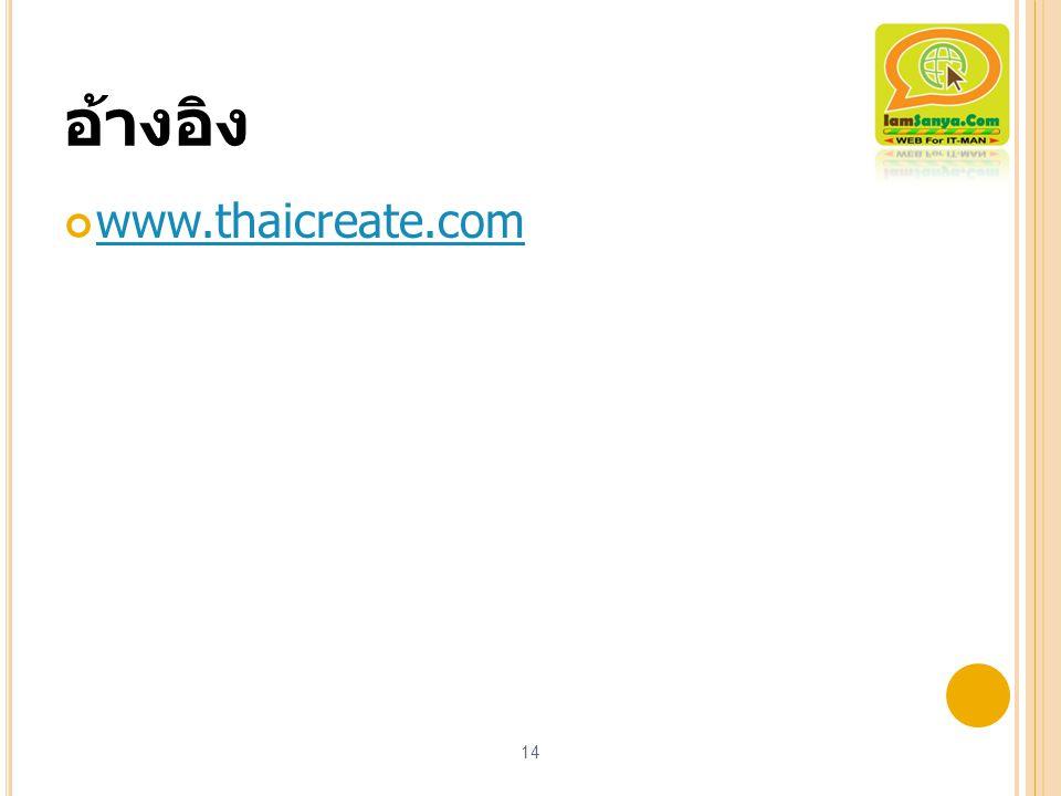อ้างอิง www.thaicreate.com 14