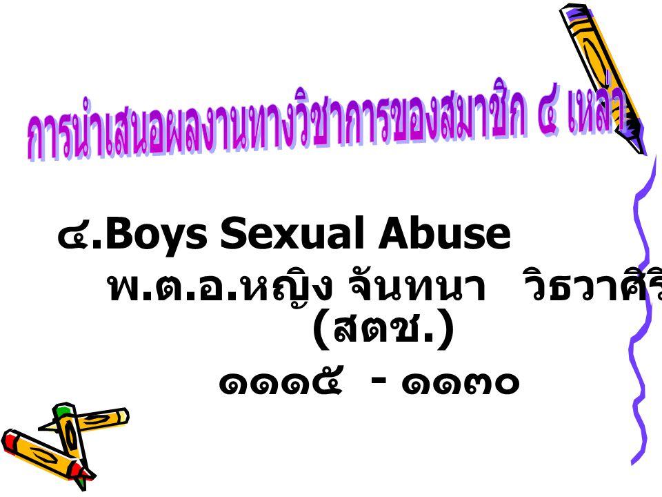 ๔. Boys Sexual Abuse พ. ต. อ. หญิง จันทนา วิธวาศิริ ( สตช.) ๑๑๑๕ - ๑๑๓๐